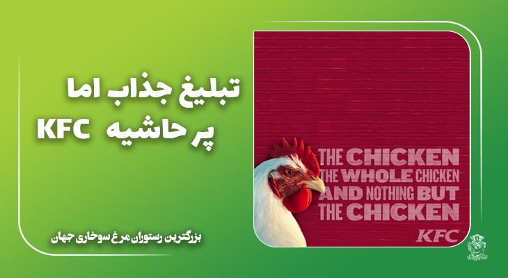 تبلیغ جذاب و پرحاشیه مرغ سوخاری